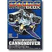ゾイドブロックス BZ-013 カノンダイバー 海ガメ型