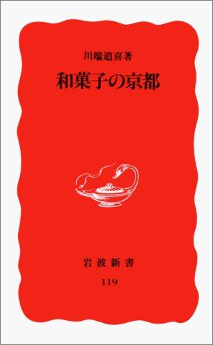 和菓子の京都 (岩波新書)の詳細を見る