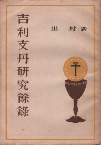 吉利支丹研究余録 (1948年)