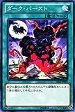 遊戯王カード 【ダーク・バースト】 DE02-JP093-N ≪デュエリストエディション2≫