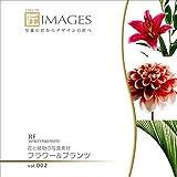 匠IMAGES 002 フラワー&プランツ
