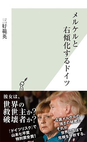 [画像:メルケルと右傾化するドイツ (光文社新書)]