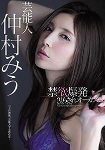 禁欲爆発焦らされオーガズム 仲村みう ムーディーズ [DVD]