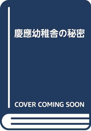 慶應幼稚舎の秘密 (ベスト新書 600)