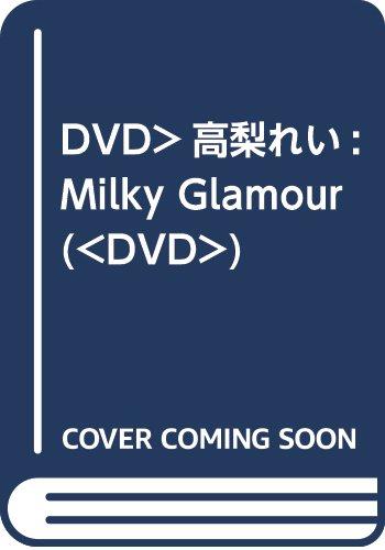 DVD>高梨れい:Milky Glamour (<DVD>)...