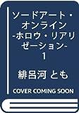 ソードアート・オンライン -ホロウ・リアリゼーション- 1 (電撃コミックスNEXT)