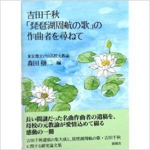 加藤登紀子「琵琶湖周航の歌」の歌詞を解説!周航しているのは誰?事故を追悼しているって本当?真実に迫るの画像