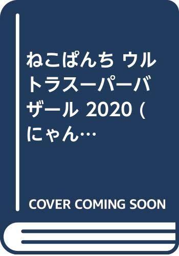 ねこぱんち ウルトラスーパーバザール 2020巻