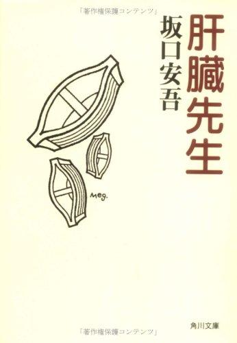 肝臓先生 (角川文庫)の詳細を見る