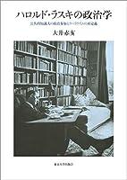 ハロルド・ラスキの政治学: 公共的知識人の政治参加とリベラリズムの再定義