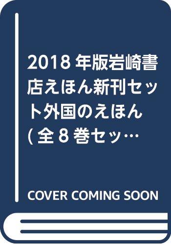 岩崎書店えほん新刊セット外国のえほん(全8巻セット)(2018年版)