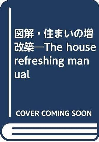 図解・住まいの増改築―The house refreshing manual