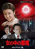 女の中の悪魔<HDリマスター版>【昭和の名作ライブラリー 第70集】[DVD]