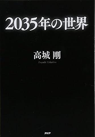 2035年の世界