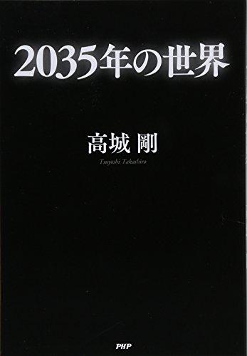2035年の世界の詳細を見る