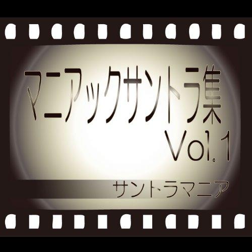 マニアックサントラ集 Vol.1