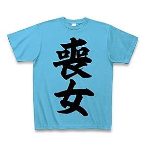 (クラブティー) ClubT 喪女 Tシャツ(シーブルー) M シーブルー
