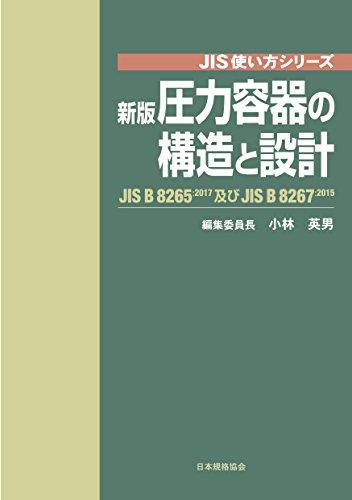 新版 圧力容器の構造と設計―JIS B 8265及びJIS B 8267 (JIS使い方シリーズ)