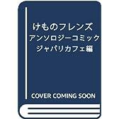 けものフレンズ アンソロジーコミック ジャパリカフェ編 (ファミ通クリアコミックス)