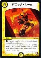 デュエルマスターズ 【パニック・ルーム】 DMR05-015-R ≪ゴールデン・エイジ≫