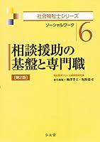 相談援助の基盤と専門職 第2版 (社会福祉士シリーズ 6)