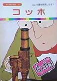【まんが偉人物語33】コッホ