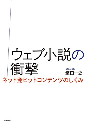 ウェブ小説の衝撃: ネット発ヒットコンテンツのしくみ (単行本)