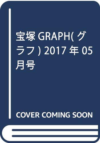 宝塚GRAPH(グラフ) 2017年 05 月号 [雑誌]