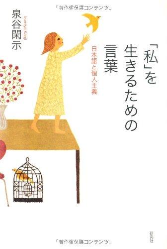 「私」を生きるための言葉 日本語と個人主義