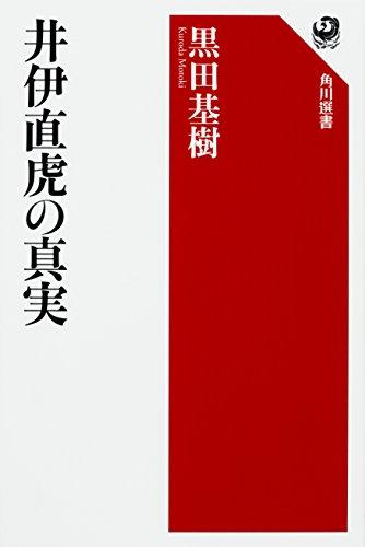 井伊直虎の真実 (角川選書)