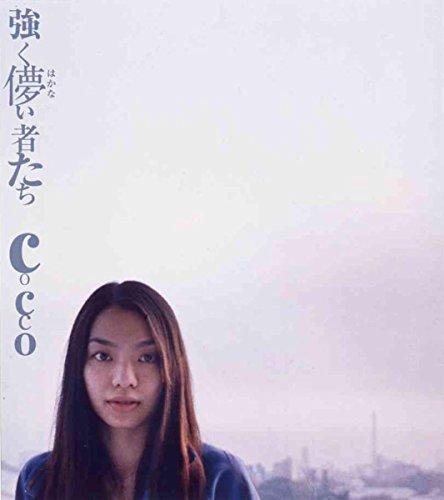 【Cocco】泣ける歌詞ランキングTOP10!名曲「カウントダウン」や「強く儚い者たち」も!の画像