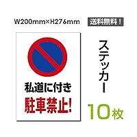 「私道に付き駐車禁止!」【ステッカー シール】タテ・大 200×276mm (sticker-064-10) (10枚組)