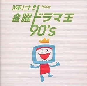 輝け!金曜ドラマ王 90's