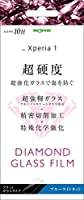 Xperia 1 ダイヤモンド ガラスフィルム 9H アルミノシリケート ブルーライトカット/IN-XP1FA/DMG