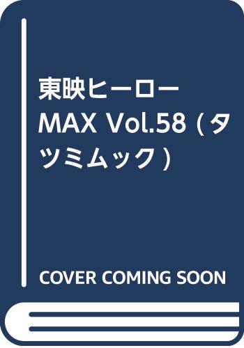東映ヒーローMAX Vol.58 (タツミムック)...
