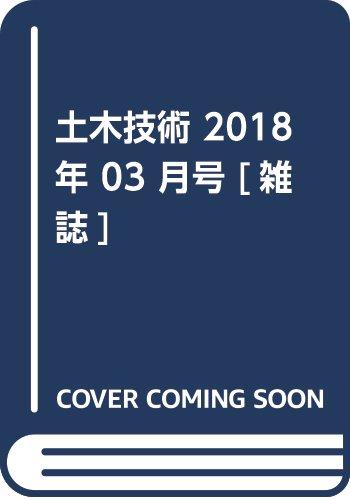 土木技術 2018年 03 月号 [雑誌]
