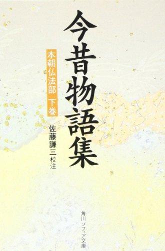 今昔物語集 (本朝仏法部下巻) (角川文庫ソフィア)の詳細を見る