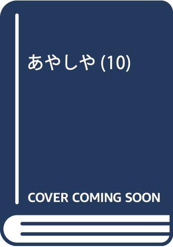 あやしや(10): ゲッサン少年サンデーコミックス
