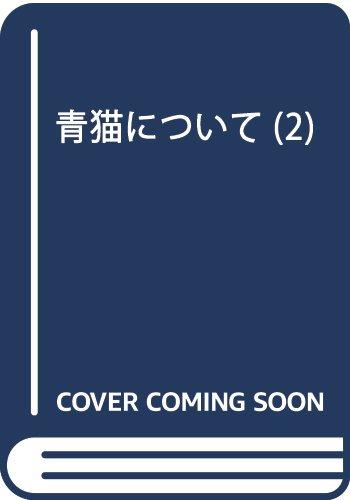 青猫について(2): ビッグ コミックス〔スペシャル〕
