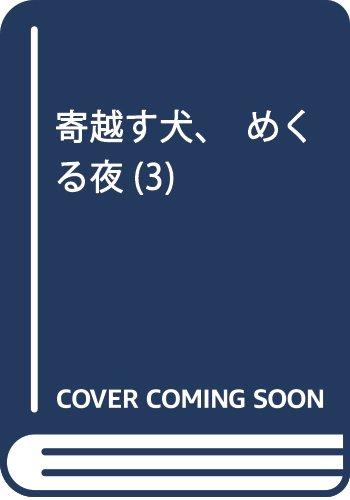 寄越す犬、めくる夜(3): onBLUEコミックス (Feelコミックス オンブルー)