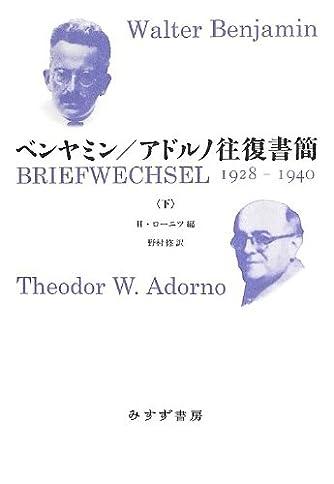 ベンヤミン/アドルノ往復書簡 ―― 1928-1940(下巻) (始まりの本)