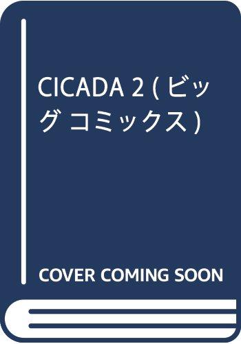 CICADA 2 (ビッグ コミックス)