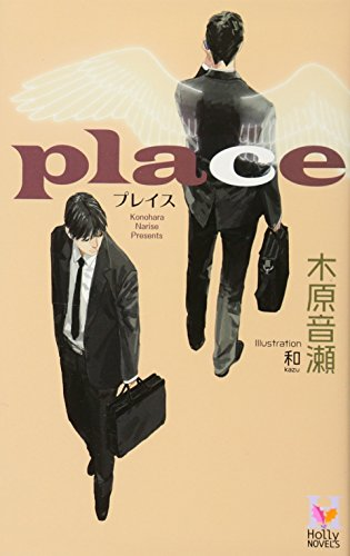 place (Holly NOVELS)の詳細を見る