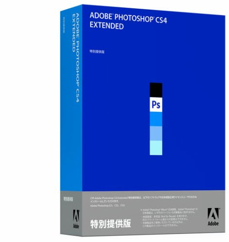 Adobe Photoshop CS4 Extended (V11.0) 日本語版 特別提供版 (FROM PHSP CS1/2/3) Macintosh版 (旧製品)