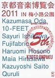 京都音楽博覧会 2011 IN 梅小路公園