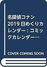 名探偵コナン2019日めくりカレンダー: コミックカレンダー2019
