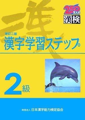 2級漢字学習ステップ 改訂二版の詳細を見る
