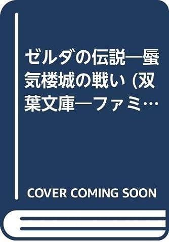 ゼルダの伝説―蜃気楼城の戦い (双葉文庫―ファミコン冒険ゲームブックシリーズ)