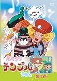 風船少女 テンプルちゃん 7 [DVD]
