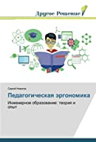Pedagogicheskaya jergonomika: Inzhenernoe obrazovanie: teoriya i opyt